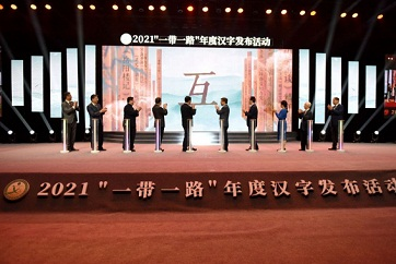 Chinese character of the year for BRI unveiled in Qufu