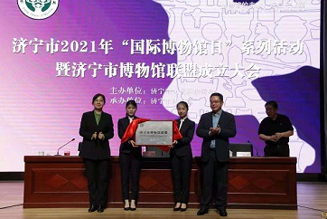 Jining museums form alliance to promote traditional culture