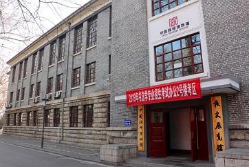 China Teachers Museum