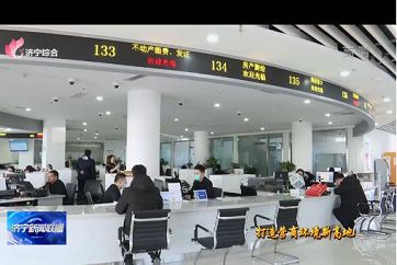 Jining speeds up administrative examination, approval process