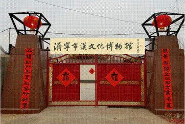 Jining Museum of Han Dynasty Culture