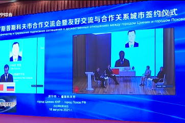 Jining establishes sister city relations with Russia's Pskov