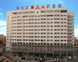青岛市第八人民医院.jpg