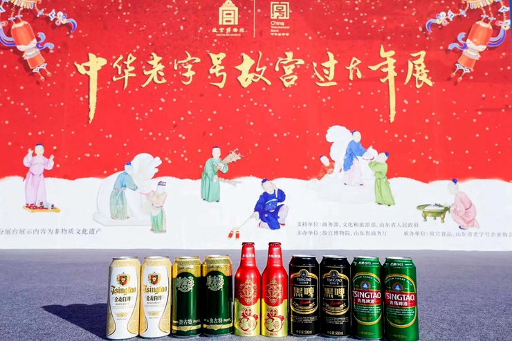 Tsingtao Beer celebrates Chinese New Year at Forbidden City