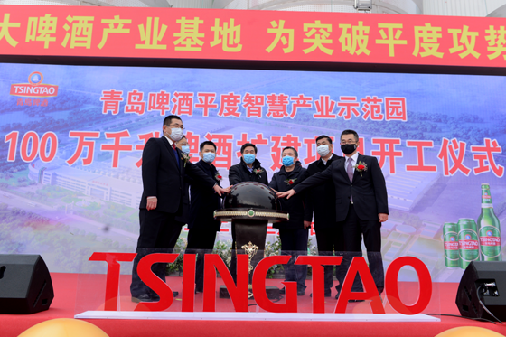 Tsingtao Brewery starts construction on projects costing 1b yuan