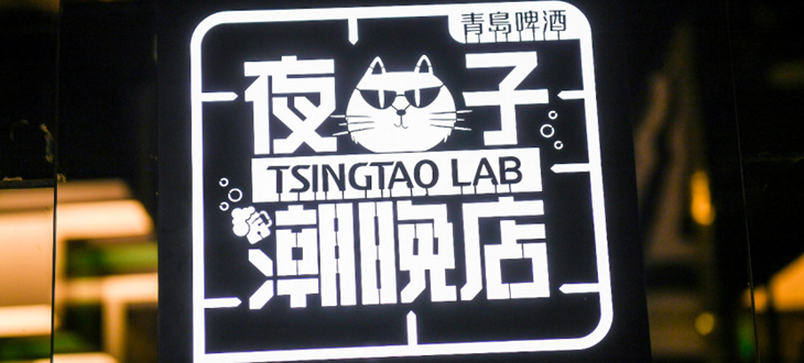 Tsingtao Beer x KARL LAGERFELD -- Night Owl Tsingtao Lab