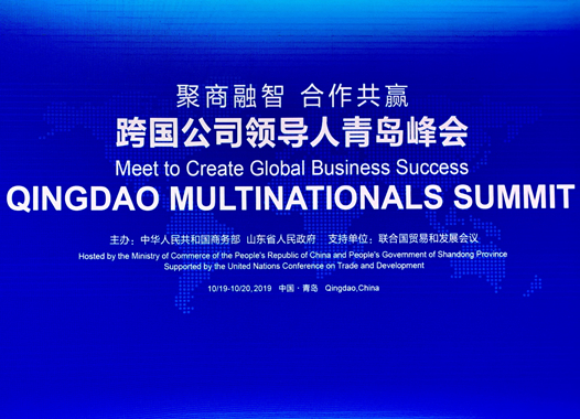 2019 Qingdao Multinationals Summit