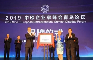 Qingdao hosts Sino-European Entrepreneurs Summit
