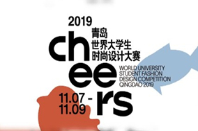 2019 Qingdao World University Student Fashion Design Competition