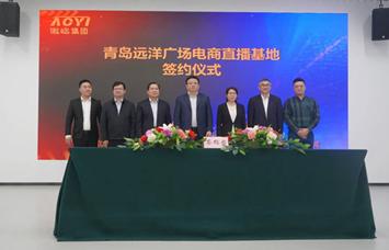 E-commerce livestream center established in Shinan