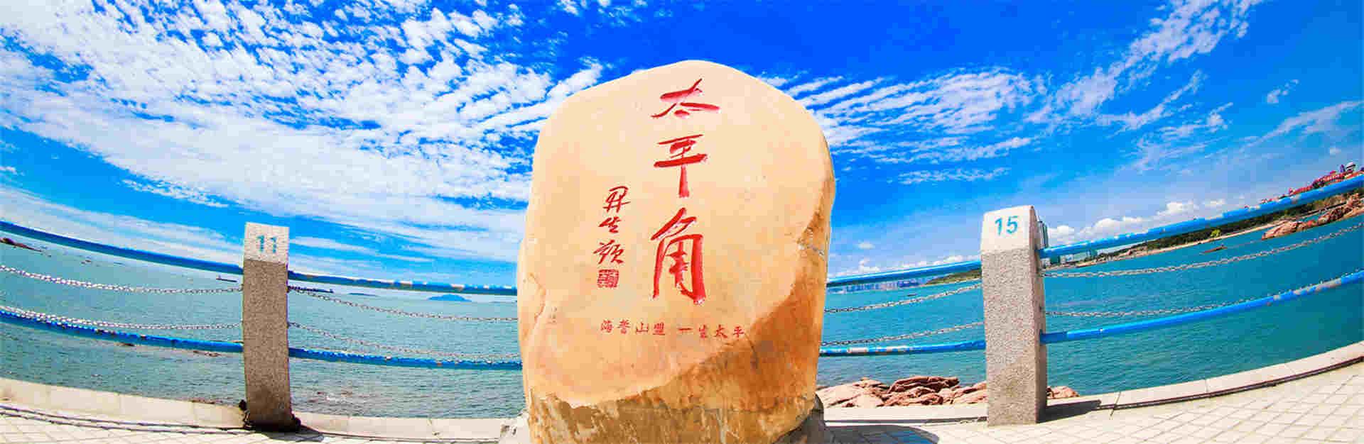Stunning Taipingjiao beach receives visitors