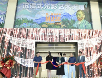 Immersive art exhibition opens in Shinan