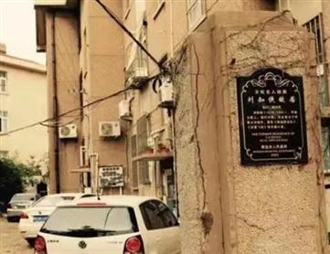 The former residence of Liu Zhixia