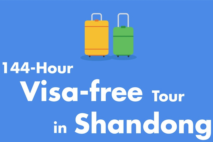 Infographic: 144-Hour Visa-free Tour in Shandong