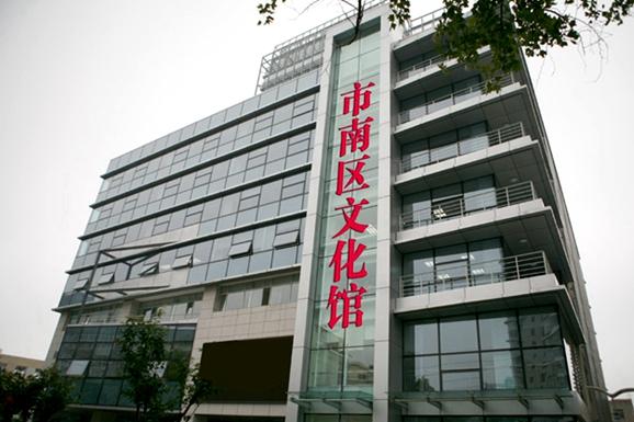 Shinan District Cultural Center