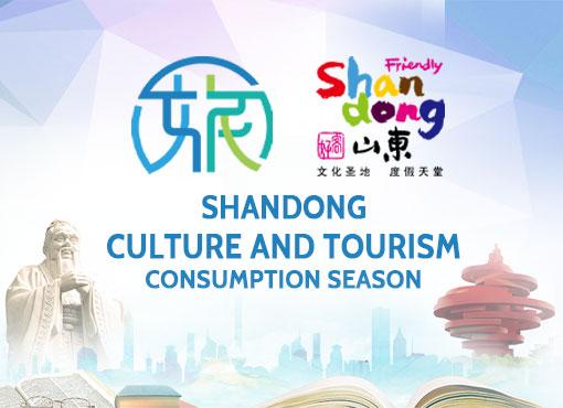 Shandong Culture and Tourism Consumption Season