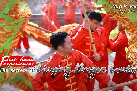 The secrets of Linqing Dragon Lantern