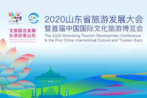High-level culture, tourism event held in Shandong