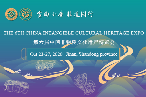 The Sixth China Intangible Cultural Heritage Expo