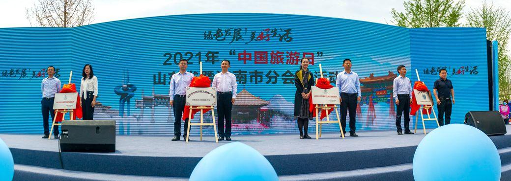 Shandong celebrates China Tourism Day