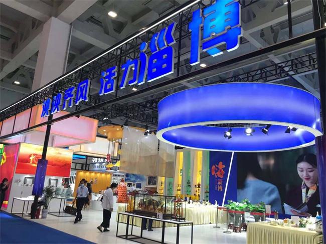 Zibo shines at China International Cultural Tourism Fair