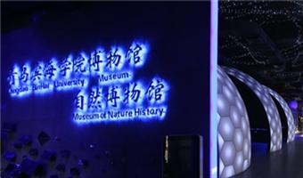 Ecomuseum of World Animals