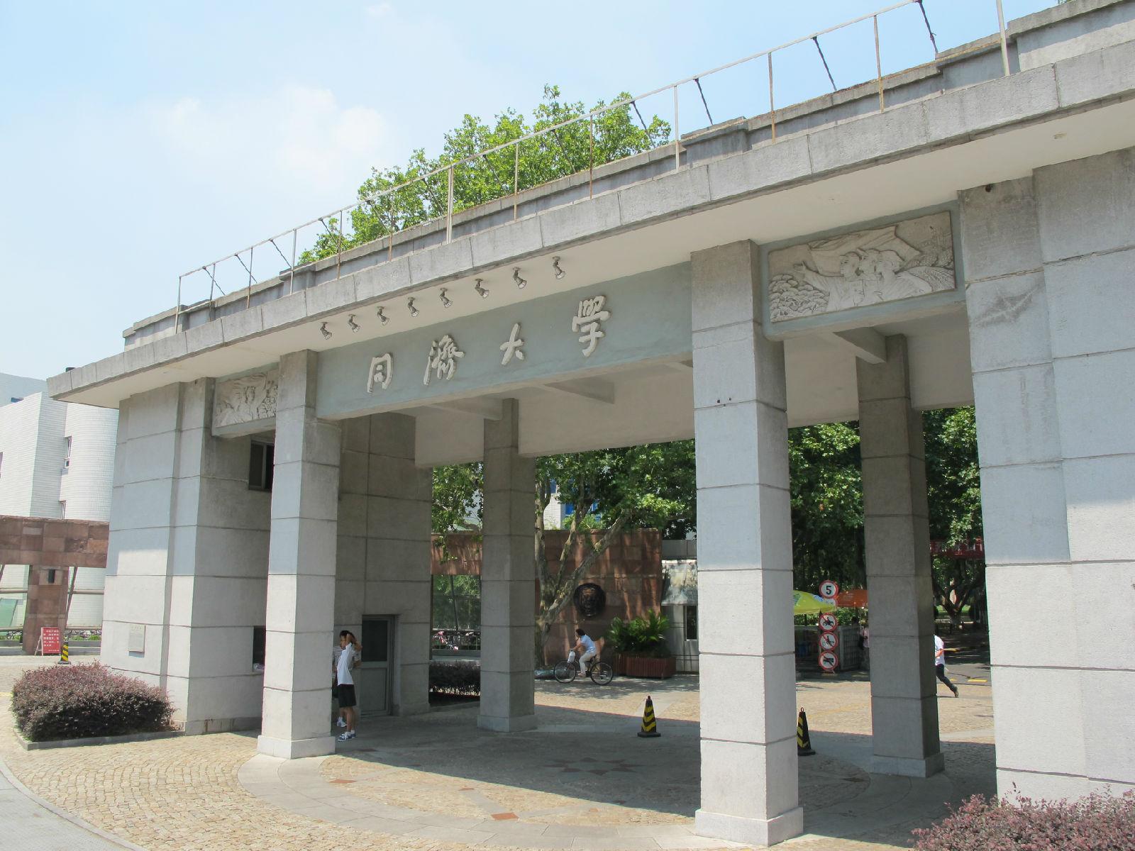 同济大学1.jpg
