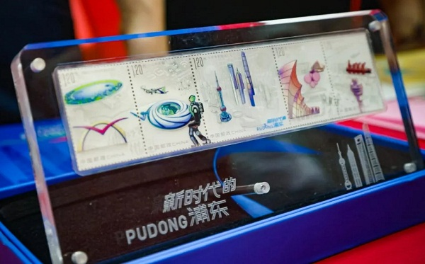 Stamps issued for Pudong's 30th anniversary
