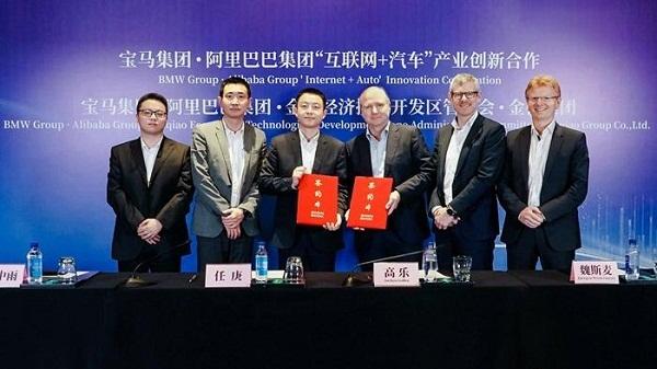 BMW・アリババ初の提携プロジェクトが展開 世界レベルの自動車産業群へ=金橋