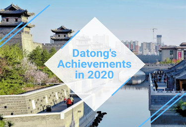 Infographic: A retrospective of Datong government's achievements in 2020