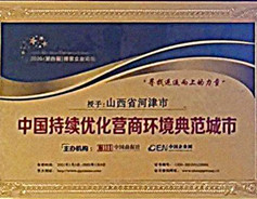 Hejin city lauded for business environment optimization