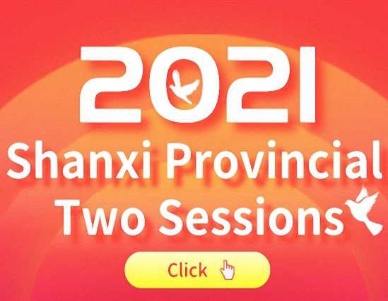 2021 Shanxi Provincial Two Sessions