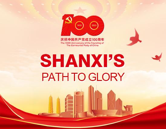 Shanxi's path to glory