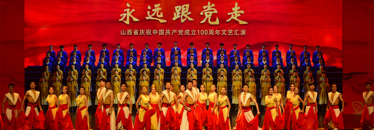 Shanxi province celebrates the 100th anniversary of the founding of the CPC