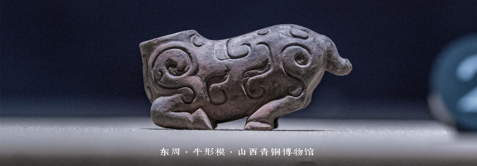 Shanxi museum buffs up bronzeware molds