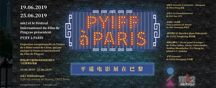 Pingyao film festival hosts show in Paris