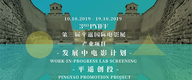 Pingyao film festival to encourage more new productions