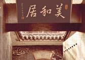 11老陈醋酿制技艺(美和居老陈醋酿制技艺)01_副本.jpg