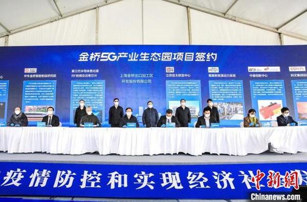 Jinqiao 5G industrial Park.jpg
