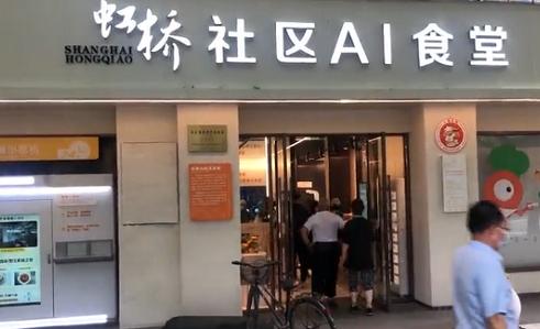 AI食堂.png