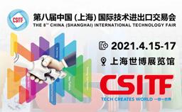 Grand Shanghai technology fair gets ready to open