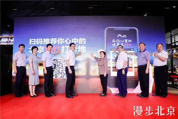 Beijing kicks off vote for popular destinations online
