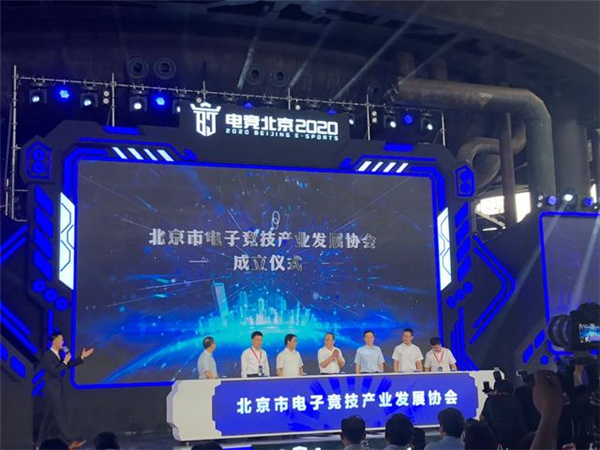 International e-sports conference convenes in Beijing