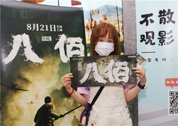China's box office nears 3.4b yuan in August