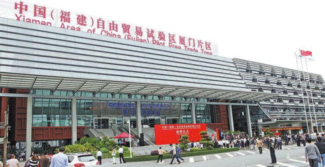 Xiamen FTZ accelerates digital development