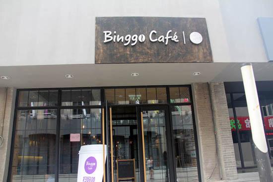 Binggo咖啡.jpg