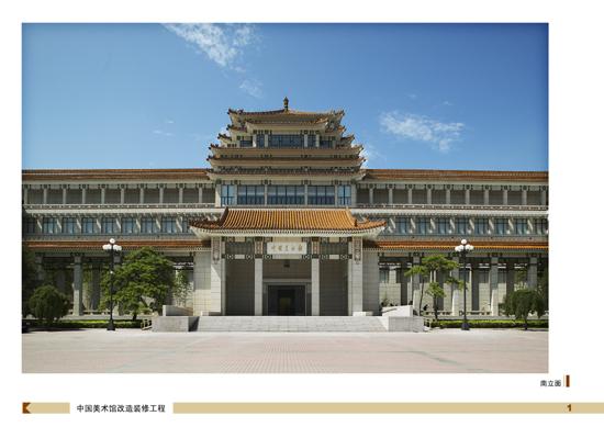 中国美术馆(建筑设计院).jpg