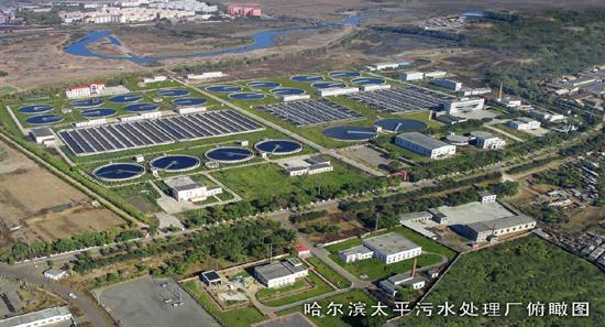 哈尔滨太平污水厂(同方环境).jpg