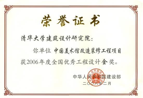 2006度全国优秀设计金奖(建筑设计院).jpg