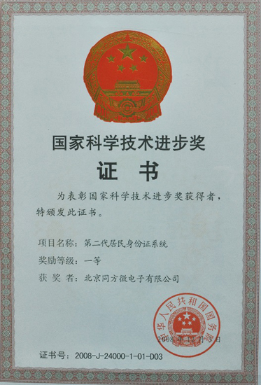 中国第二代居民身份证芯片(同方微电子).jpg